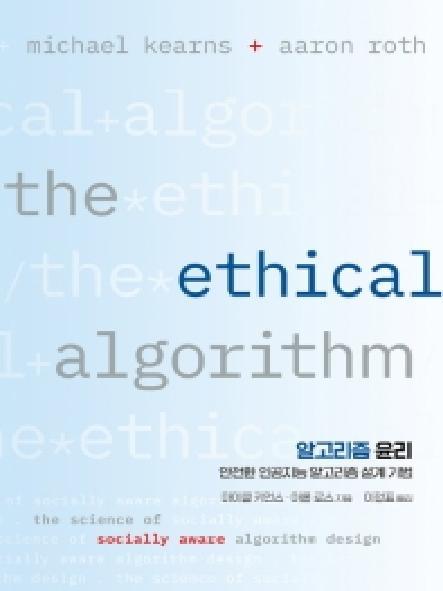알고리즘 윤리 : 안전한 인공지능 알고리즘 설계 기법