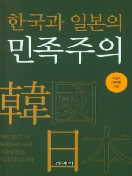 한국과 일본의 민족주의 = The exit of Korean and Japanese nationalism