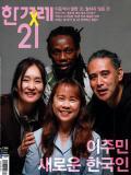한겨레21 통권1366호 (2021-06-14)