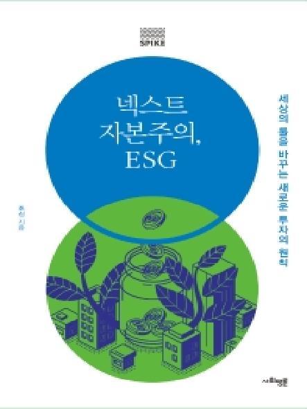 넥스트 자본주의, ESG : 세상의 룰을 바꾸는 새로운 투자의 원칙
