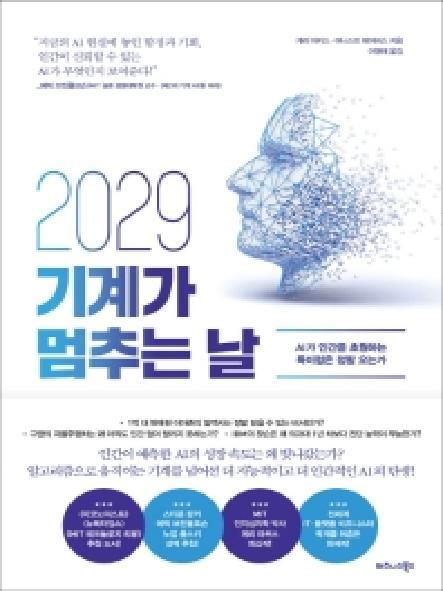 2029 기계가 멈추는 날 : AI가 인간을 초월하는 특이점은 정말 오는가