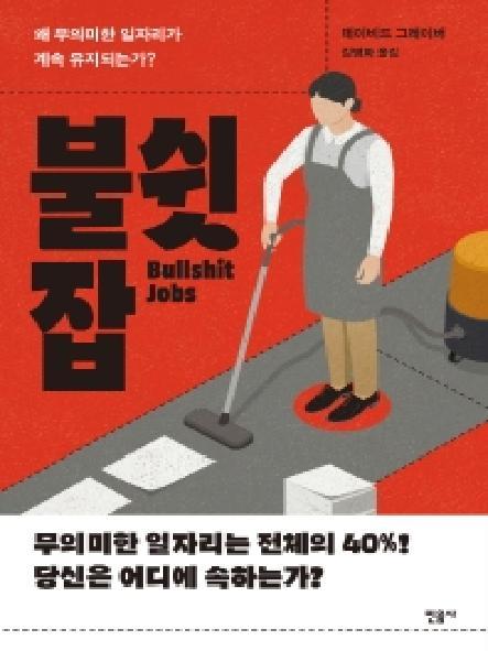 불쉿 잡 : 왜 무의미한 일자리가 계속 유지되는가?