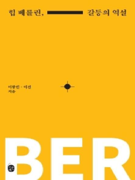 힙 베를린, 갈등의 역설 : 베를린 공존 모델에서 한국 사회 갈등 해법 찾기