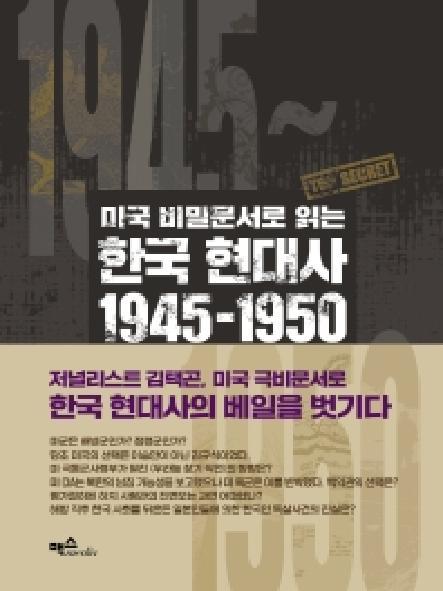 (미국 비밀문서로 읽는) 한국 현대사 1945-1950 : 우리가 몰랐던 해방·미군정·정부 수립·한국전쟁의 기록