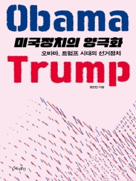 미국정치의 양극화 : 오바마, 트럼프 시대의 선거정치