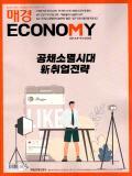 매경ECONOMY 제2125호 (2021-09-08)