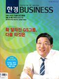 한경BUSINESS 통권1345호 (2021-09-06)