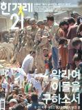 한겨레21 통권1379호 (2021-09-13)
