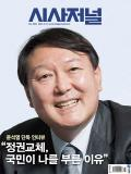 시사저널 통권1664호 (2021-09-14)