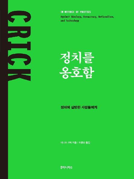 정치를 옹호함 : 정치에 실망한 사람들에게