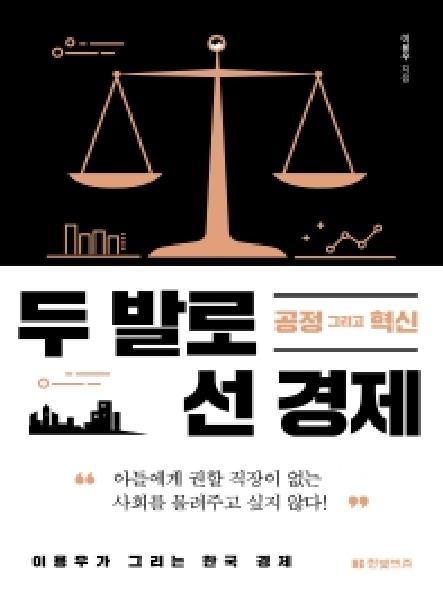 두 발로 선 경제 : 공정 그리고 혁신 : 이용우가 그리는 한국 경제