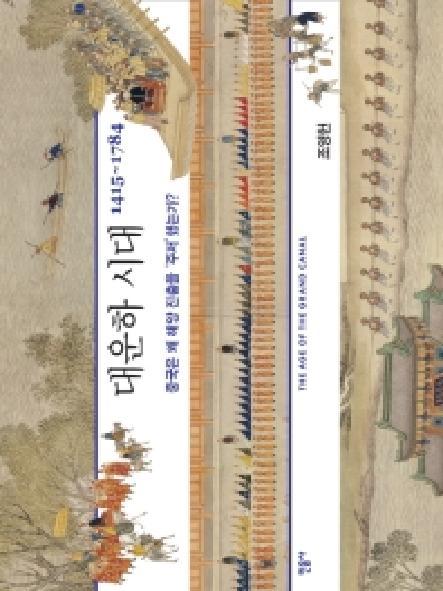 대운하 시대 = The age of the grand canal : 1415~1784 : 중국은 왜 해양 진출을 '주저'했는가?