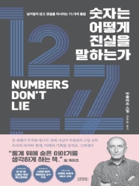 숫자는 어떻게 진실을 말하는가 : 넘겨짚지 않고 현실을 직시하는 71가지 통찰