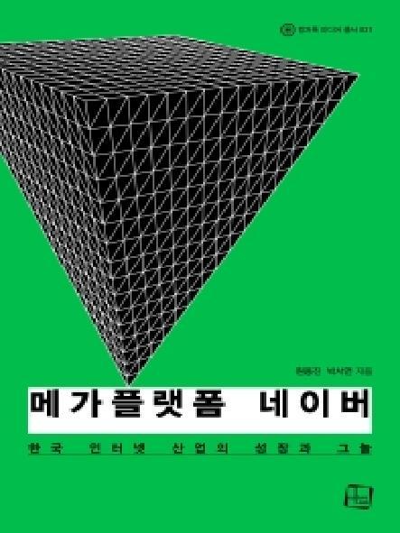 메가플랫폼 네이버 : 한국 인터넷 산업의 성장과 그늘