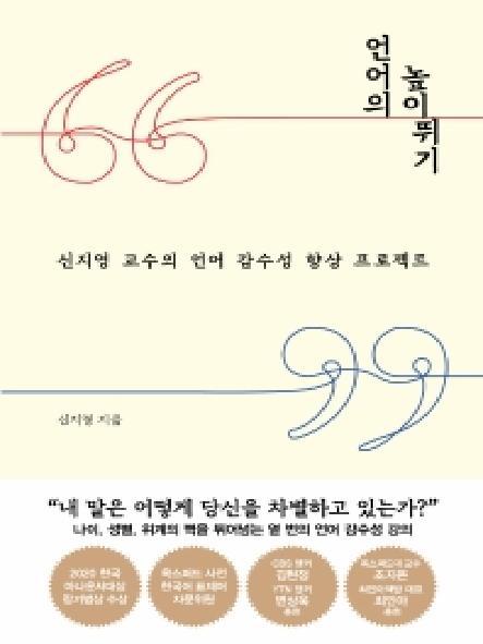 언어의 높이뛰기 : 신지영 교수의 언어 감수성 향상 프로젝트