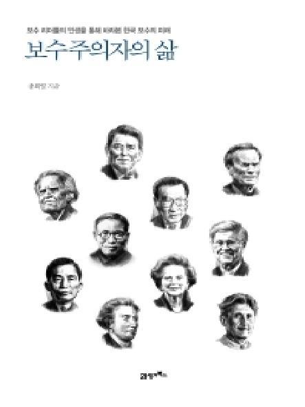 보수주의자의 삶 : 보수 리더들의 인생을 통해 바라본 한국 보수의 미래