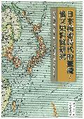 日本統治時代的臺灣 : 俄文史料與研究