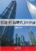 習近平「新時代」の中国