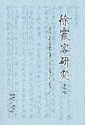 徐霞客研究. 第36辑