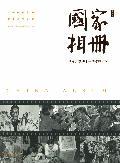 国家相册 = China Album : 改革开放四十年的家国记忆