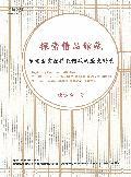 探索精品館藏 : 國家圖書館特色館藏的歷史發展 = Exploring the fine collection : the historical de  velopment of special collections in National Central Library of R.O.C(Taiwan)