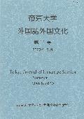帝京大學外國語外國文化 = Teikyo journal of language studies