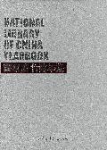 国家图书馆年鉴 = National library of China yearbook. 2019