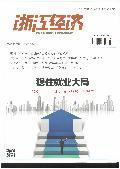 浙江經濟 = Zhejiang economy