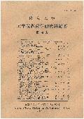 (東京大學)大學院敎育學硏究科紀要 = Bulletin of the Graduate School of Education the University of Tokyo