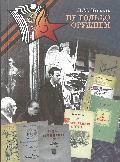 Не только оружием : Российская государственная библиотека в годы Великой Отечественной войны