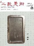 浙江工藝美術 = (The)Art and crafts of Zhejiang Province