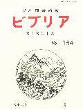 ビブリア : 天理大學圖書館報 = Biblia : bulletin of Tenri Central Library