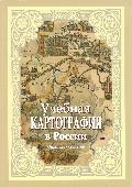 Учебная картография в России: опыт двух столетий: альбом карт