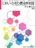 におい・かおり環境學會誌 = Journal of Japan Association on Odor Environment