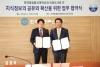 한국방송통신대학교와 국회도서관 간 지식정보의 공유와 확산을 위한 업무 협약식