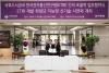 국회도서관과 한국전자통신연구원(ETRI) 간의 포괄적 업무협약식 ETRI 개발 최첨단 지능형 신기술 시연회 개최