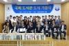 국회도서관 도서기증식(안동 경일고등학교)