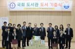 국회도서관 도서기증식(양현고등학교)