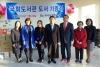 국회도서관 도서기증식(미사강변 26단지 버베나마을)