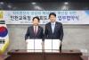 국회도서관과 인천광역시교육청 간의 포괄적 업무협약식