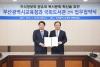 국회도서관과 부산광역시교육청 간의 업무협약식