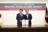 국회도서관과 전자신문 간의 포괄적 업무협약식