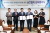 국회도서관과 세종특별자치시 간의 업무협약식