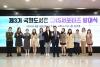 제3기 국회도서관 SNS서포터즈 발대식