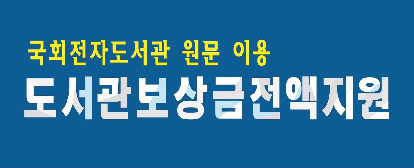 국회전자도서관 원문 이용 도서관 보상금 전액 지원