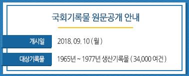 국회기록물 원문공개 안내