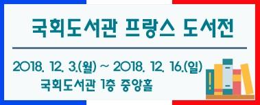 국회도서관 프랑스 도서전 2018.12.3(월)~2018.12.16(일) 국회도서관 1층 중앙홀