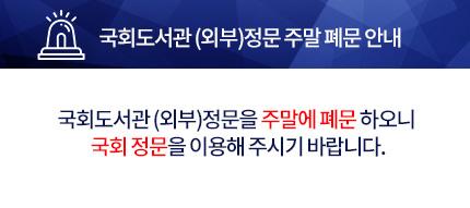 국회도서관 (외부)정문 주말 폐문 안내