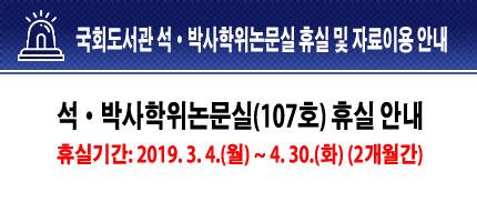 석·박사학위논문실(107호) 휴실 안내