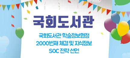 학술정보협정 2000번째 체결 및 지식정보 SOC 전략 선언